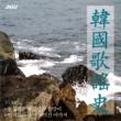 Various Artists 韓国歌謡史2集