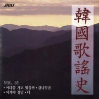 チョ・ヨンナム 私の故郷忠清道(韓国歌謡史15集)
