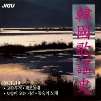 ムン・ジュラン 同宿の歌(韓国歌謡史10集)