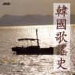 ユン・シネ 勉強しましょう(韓国歌謡史22集)