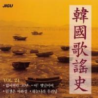 ソル・ウンド 失われた30年(韓国歌謡史24集)