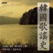 Various Artists 韓国歌謡史21集