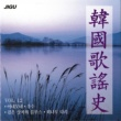ムン・ジュラン 他人達(韓国歌謡史12集)