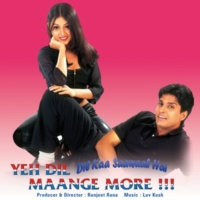 Musha Paik Jab Sawan Barse [Yeh Dil Maange More / Soundtrack Version]
