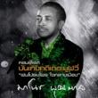 "Manoch Puttal Concert Banthoeng Kadee The Movie ""Fon Proi Phrai Jai Klang Mueang"""