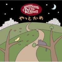 センチメンタル・シティ・ロマンス 8月