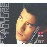 Aaron Kwok Xian Mu Wo [Fu Shi Fei Lin 2001 Shu Ti Guang Gao Ge]