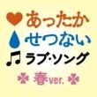 Atlantic Starr あったかせつないラブ・ソング〜春ver.〜