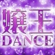 GACHI DANCE PROJECT 嬢王DANCE