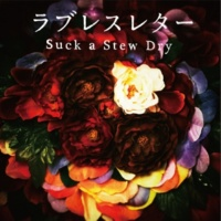 Suck a Stew Dry 毒ガスと花束