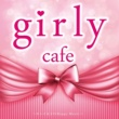 V.A. girly cafe ~キレイ女子のHappy Music~