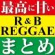 Lovers Reggae Project 最高に甘いR&B REGGAEまとめ