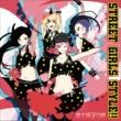 道玄坂下り隊 STREET GIRLS STYLE