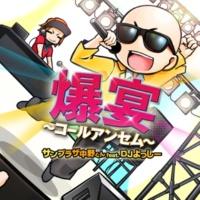 サンプラザ中野くんfeat.DJよっしー VS Team KY メグメグ☆ファイアーエンドレスナイト