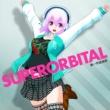第一宇宙速度(Vo.すーぱーそに子) SUPER ORBITAL