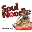 ミトカツユキ Soul Noodle