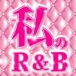 V.A. 私のR&B