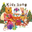 V/A Kids Song~くりすますのうた~
