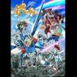 AiRI Imagination > Reality (TVアニメ『ガンダム ビルドファイターズ』EDテーマ)