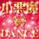 GACHI DANCE PROJECT 小悪魔DANCE