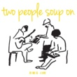 two people soup on 月曜日 23時