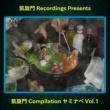 V.A. 凱旋門 Compilation ヤミナベ Vol.1