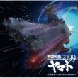 さきいさお 「宇宙戦艦ヤマト2199」オリジナル・サウンドトラック Part.1