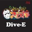 アリス十番 Dive-E
