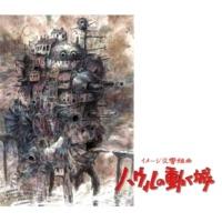 久石譲/チェコ・フィルハーモニー管弦楽団 動く城