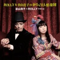 谷山浩子 x ROLLY ( THE 卍 ) カズオくんと不思議なオルゴール