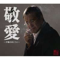 吉幾三 NEBUTA of JAPAN(オリジナルカラオケ)