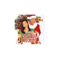 CM NETWORK 男と女のクリスマス