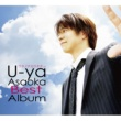 浅岡雄也 ウタノチカラタチ+4~u-ya asaoka Best Album~