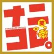 MOSAIC.WAV ナニコレ。笑(なつかしい にんきの これくしょん)~laughing songs compilation~
