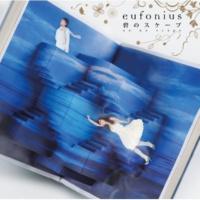 eufonius アネモイ~album mix~