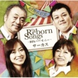サーカス THE REBORN SONGS~80'sハーモニー~