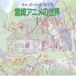 アニメ企画 オルゴールが奏でる宮崎アニメの世界I
