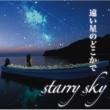 starry sky 永遠