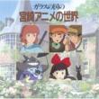 アニメ企画 ガラスの国の宮崎アニメ