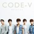 CODE-V 君がくれたもの