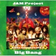 JAM Project Break Out