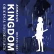 関美奈子 アニメ「キングダム」オリジナルサウンドトラック