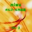 オルゴールサウンド J-POP miwa 作品集 VOL-3