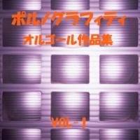 オルゴールサウンド J-POP カゲボウシ Originally Performed By ポルノグラフィティ
