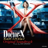 沢田完 ドクターXのテーマ