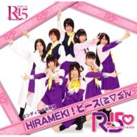 R15▽ 「HIRAMEKI!ピース(≧▽≦)v」(オリジナル・カラオケ)