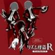 V.A. リズム怪盗R プレミアムライブ Original Soundtrack