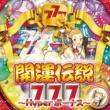 NAGISA あゝ無情 -開運伝説777 Ver.-