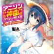 V.A. アニソン神曲カヴァーMIX!!-2nd Season-