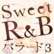 every day PARTY project Sweet R&B バラード3